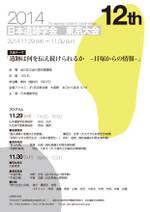 Iseki2014